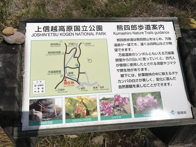 熊四郎歩道