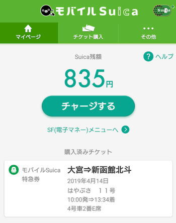 スーパーモバイルsuica特急券