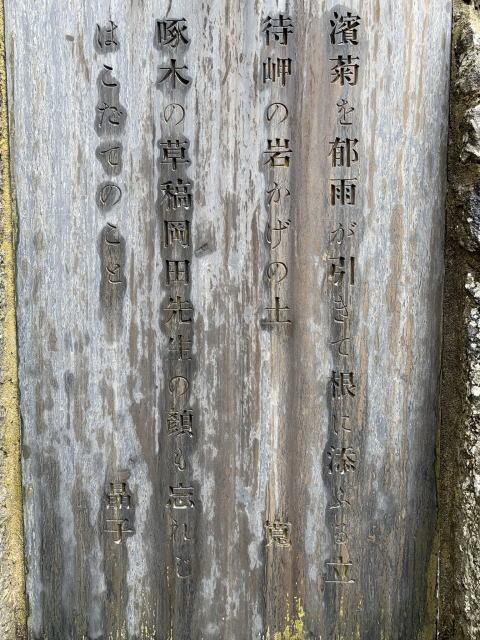 与謝野寛/晶子の歌碑
