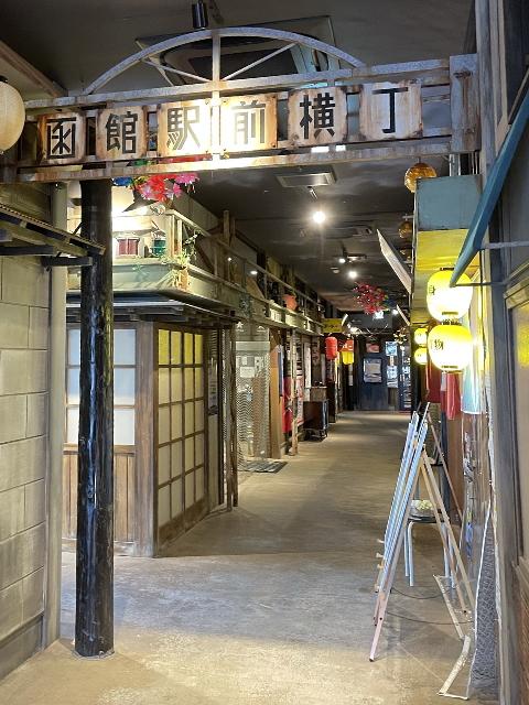 函館駅前横丁